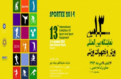 نمایشگاه تجهیزات ورزشی