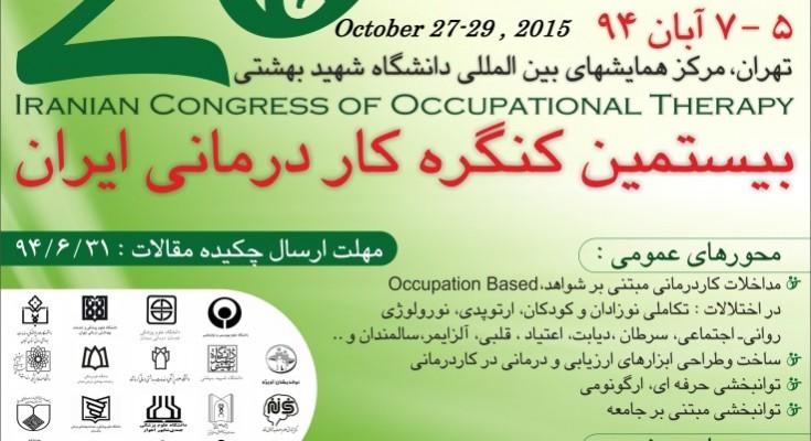 بیستمین کنگره کار درمانی آبان ماه 94